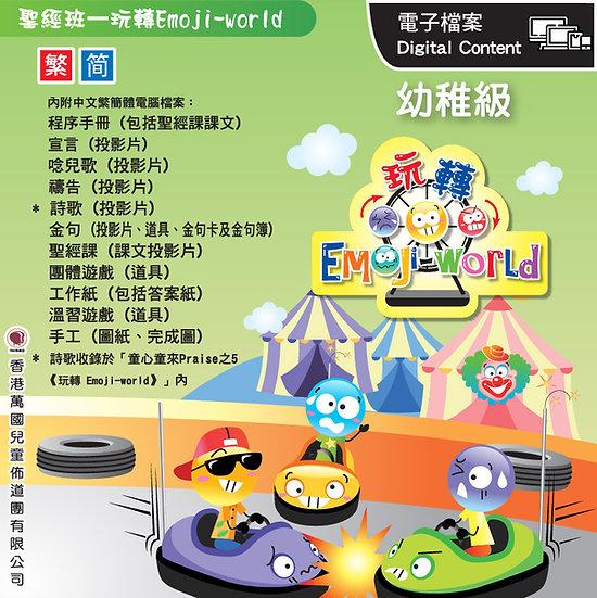 VBS2019 玩轉Emoji-World - 幼稚級教材套裝 (下載版)