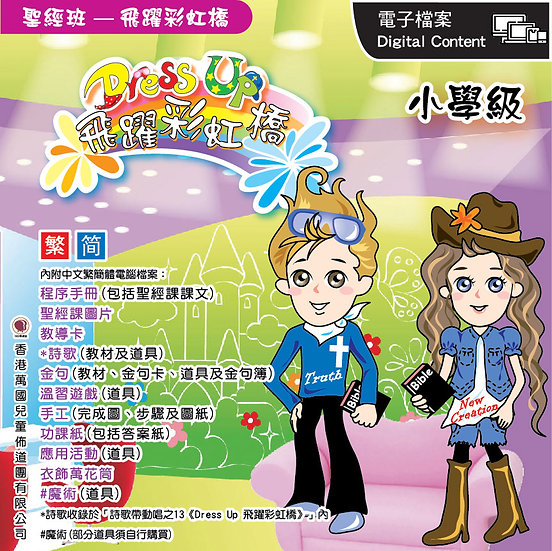 Dress Up 飛躍彩虹橋 - 小學級 (電子產品)