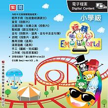 2019 小學級CD box - output-01.jpg