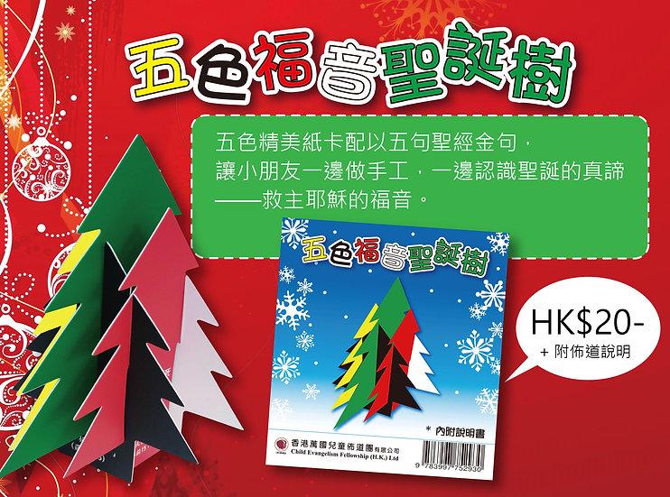 [佈道手工] 五色福音聖誕樹