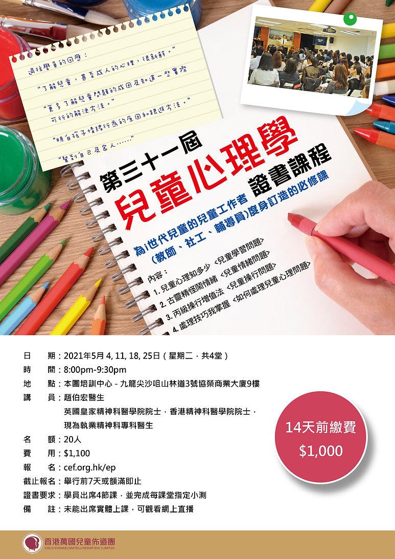 2020 兒童心理學 poster_jpg.jpg