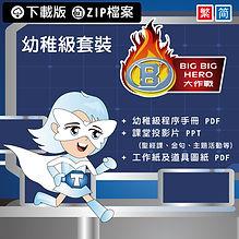 BigBigHero幼稚級套裝.jpg