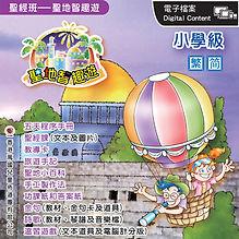 2010 小學級CD box - output-01.jpg