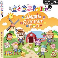 童心童來praise之3 box - output-01.jpg