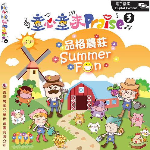 童心童來Praise3之 品格農莊Summer Fun (電子產品)