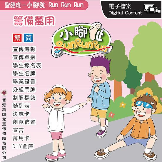 VBS2015 小腳趾 Run Run Run - 宣傳籌備套裝(下載版)
