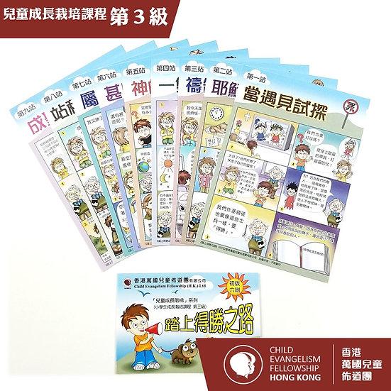《兒童成長階梯 第3級》 成長栽培學習單 - 9課得勝課程 (適合小學級)