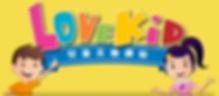 Lovekid_banner.jpg