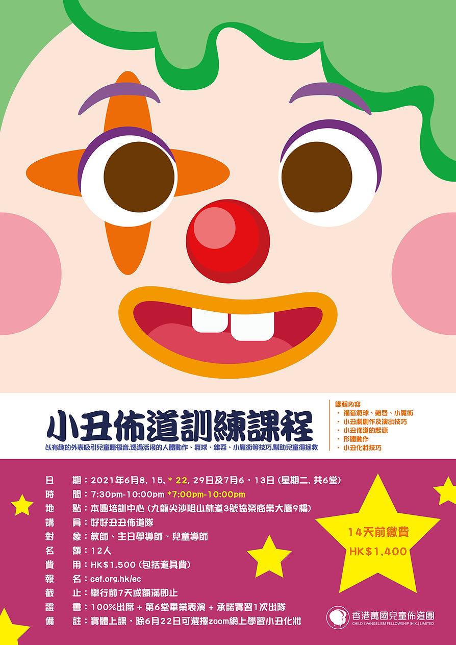 2021小丑A4poster new_02.jpg