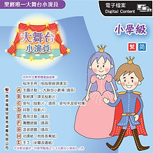 2014 小學級CD box - output-01.jpg