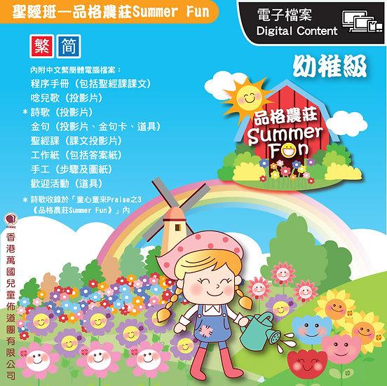 VBS2017 品格農莊 Summer Fun - 幼稚級教材套裝 (下載版)