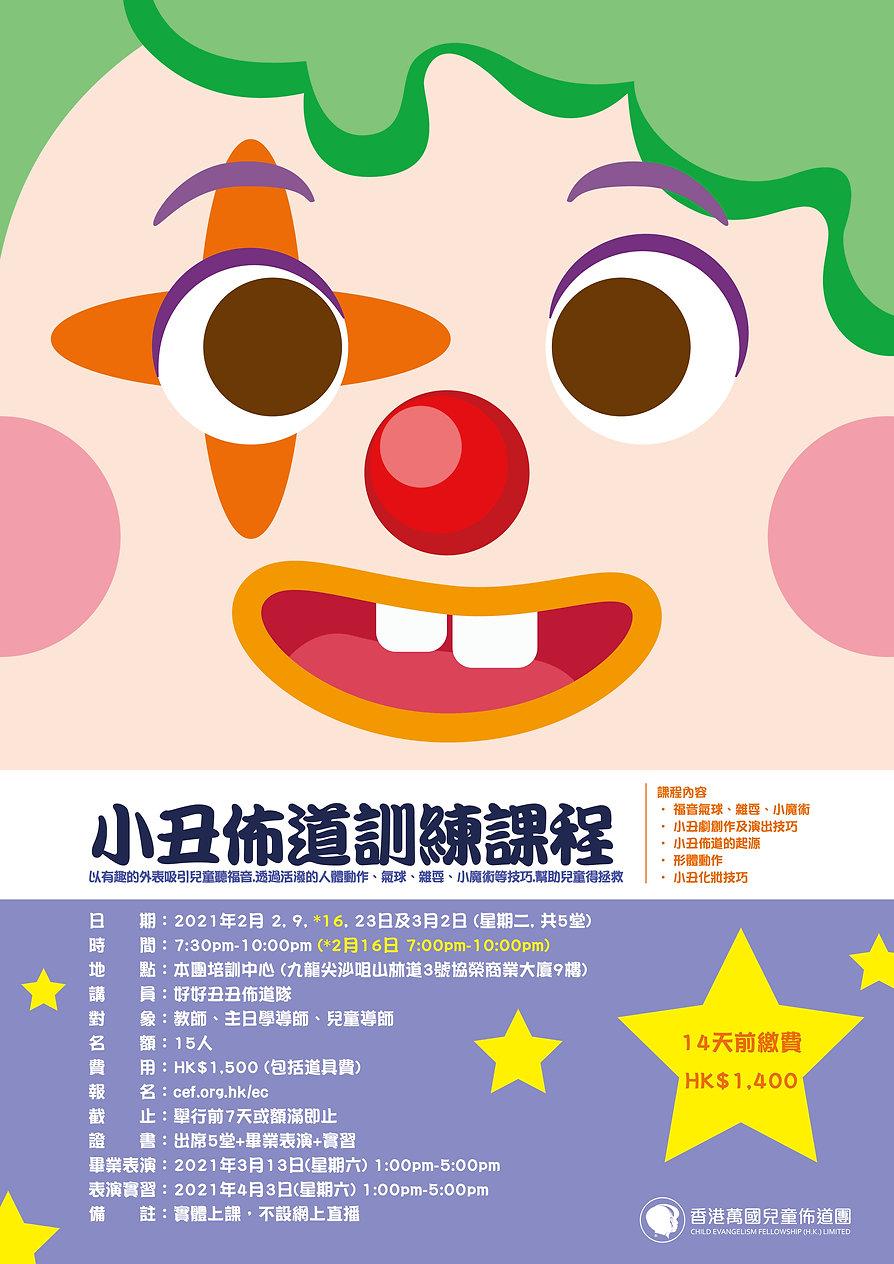 2021小丑A4poster_02.jpg