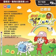 2018 幼稚級CD box-01.jpg