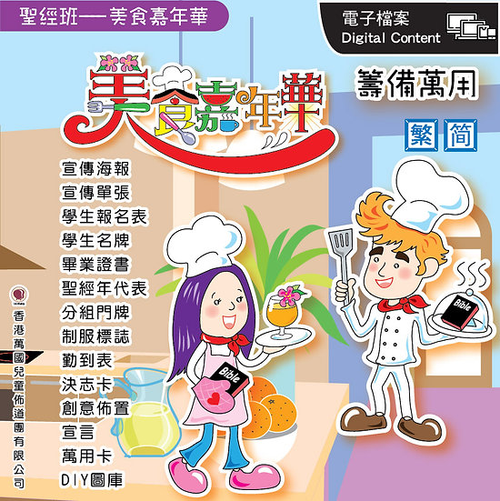 VBS2011 美食嘉年華- 宣傳籌備套裝 (下載版)