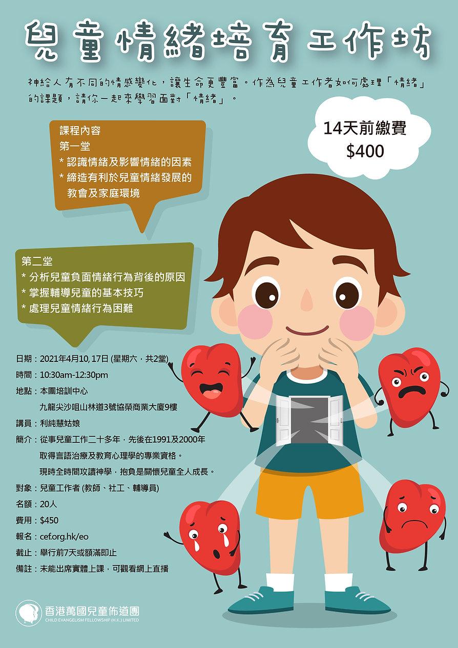 2021eo兒童情緒poster.jpg