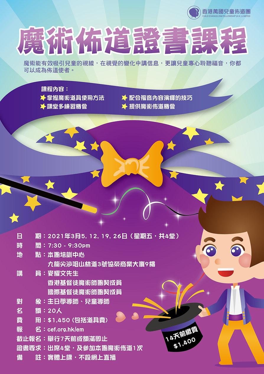 2020魔術poster A4jpg.jpg