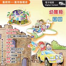 2010 幼稚級CD box - output-01.jpg