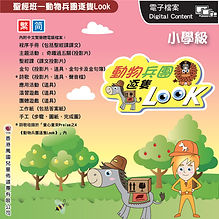 2018 小學級CD box - output-01.jpg