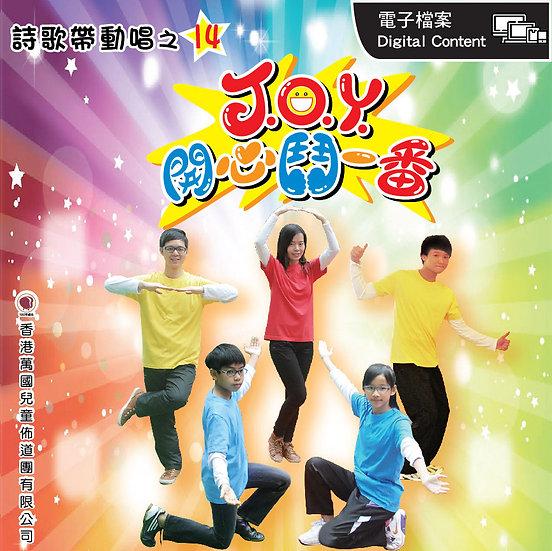 詩歌帶動唱 14 - JOY 開心鬥一番 (下載版)