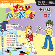 2013 幼稚級CD box - output-01.jpg