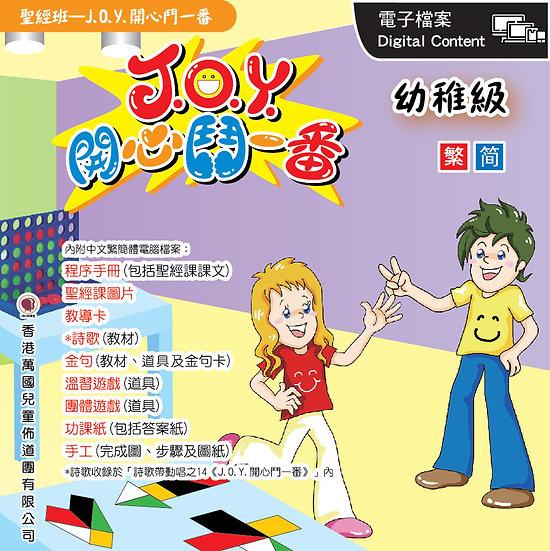 VBS2013JOY 開心鬥一番 - 幼稚級教材套裝 (下載版)