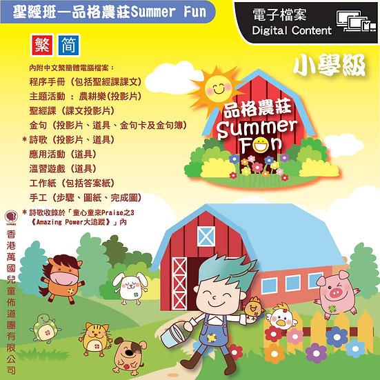 VBS2017 品格農莊 Summer Fun - 小學級教材套裝 (下載版)