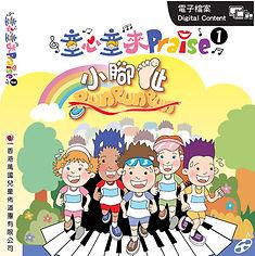 output - 童心童來praise之1 box-01.jpg