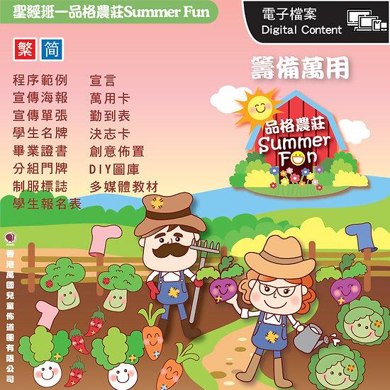品格農莊Summer Fun - 籌備萬用 (電子產品)
