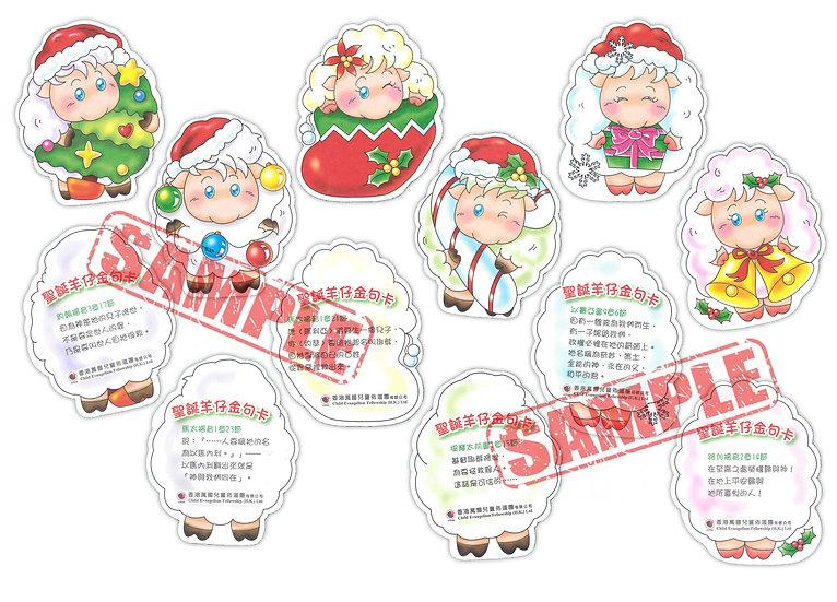 [金句卡] 聖誕羊仔金句卡 (每款6款30張)