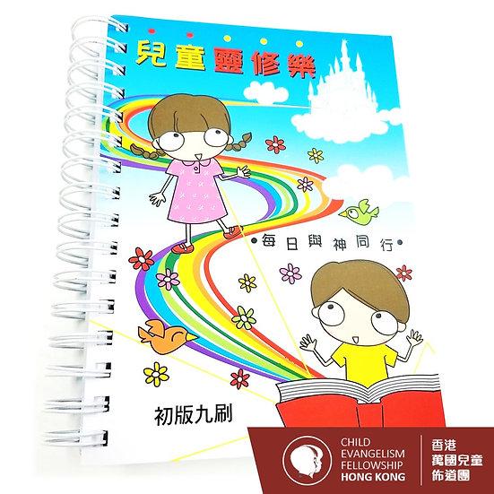 《兒童靈修樂》 365篇 給小學生的每日靈糧