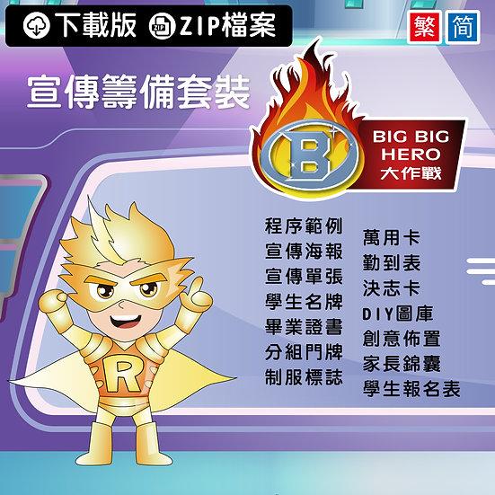VBS2021 BIG BIG HERO - 宣傳籌備套裝 (下載版)