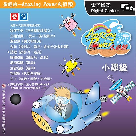 VBS2016 Amazing Power 大追蹤 - 小學級教材套裝 (下載版)
