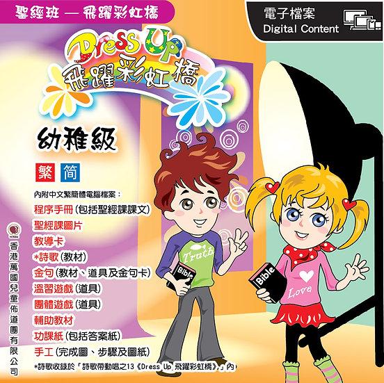 VBS2012 Dress Up 飛躍彩虹橋 - 幼稚級教材套裝 (下載版)