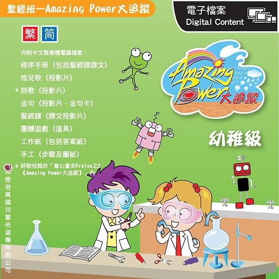 VBS2016 Amazing Power 大追蹤 - 幼稚級教材套裝 (下載版)