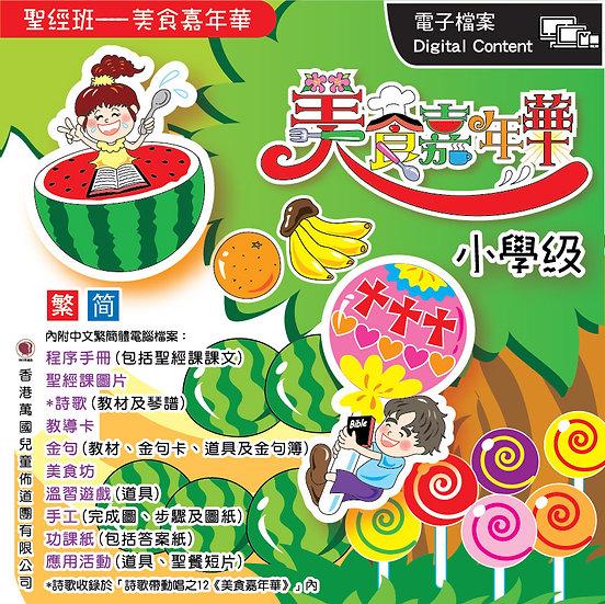 VBS2011 美食嘉年華 - 小學級教材套裝 (下載版)