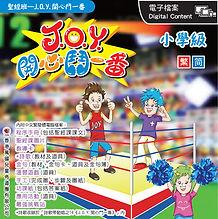 2013 小學級CD box - output-01.jpg