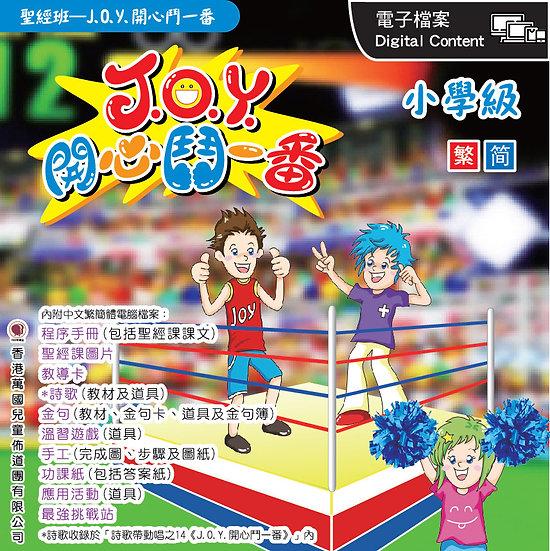 J.O.Y.開心鬥一番 -  小學級 (電子產品)