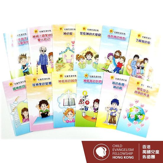 《新兒童荒漠甘泉》套裝12冊 每冊30篇 給小學生的每天靈修