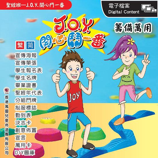 VBS2013 JOY 開心鬥一番 -  宣傳籌備套裝 (下載版)