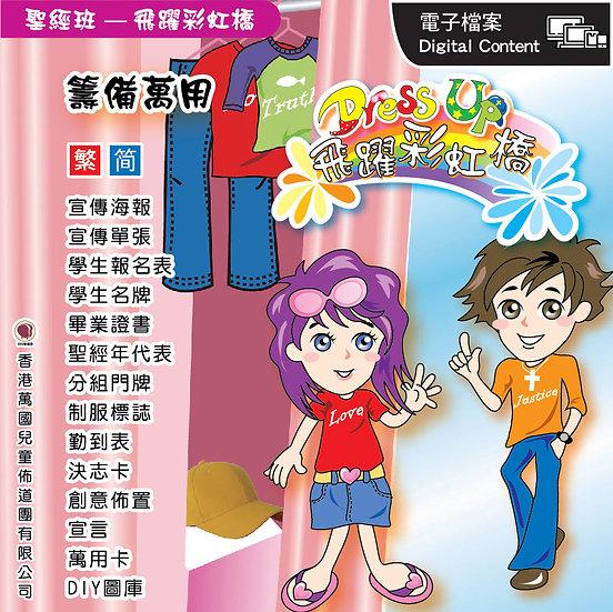 VBS2012 Dress Up 飛躍彩虹橋 - 宣傳籌備套裝 (下載版)