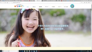 ホームページが新しくなりました。