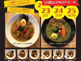 oj珈琲でスープカレーはじまります