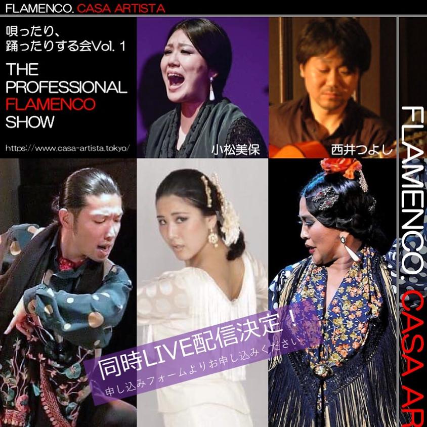 唄ったり、踊ったりする会Vol.1 LIVE配信!