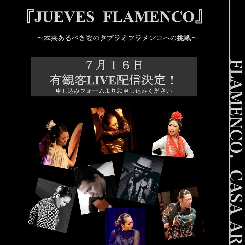 JUEVES FLAMENCO 『カサモク』 LIVE配信