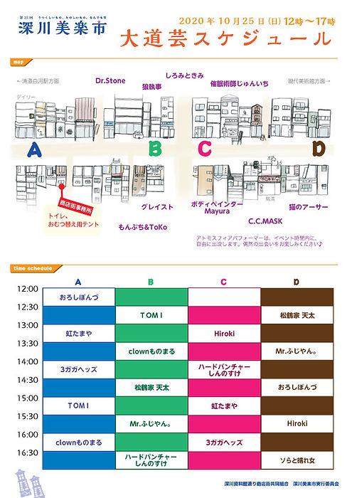 201025大道芸スケジュール.jpg