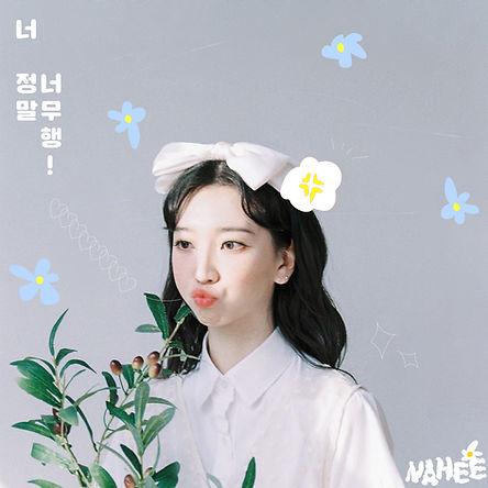 [앨범커버] 나히 (Nahee)_DS_너 정말 너무행!.jpg