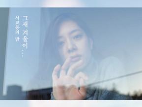 """서교동의밤, 싱글 '그새 겨울이…' 발표 """"겨울의 사랑을 회상하며"""""""