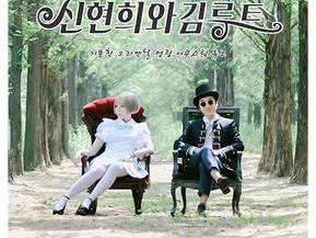 신현희와김루트 인디페스타3 - 10월 20일 오후 8시