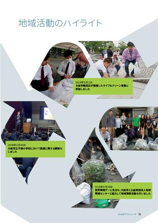 UN Environmental Agency, Osaka, Japan