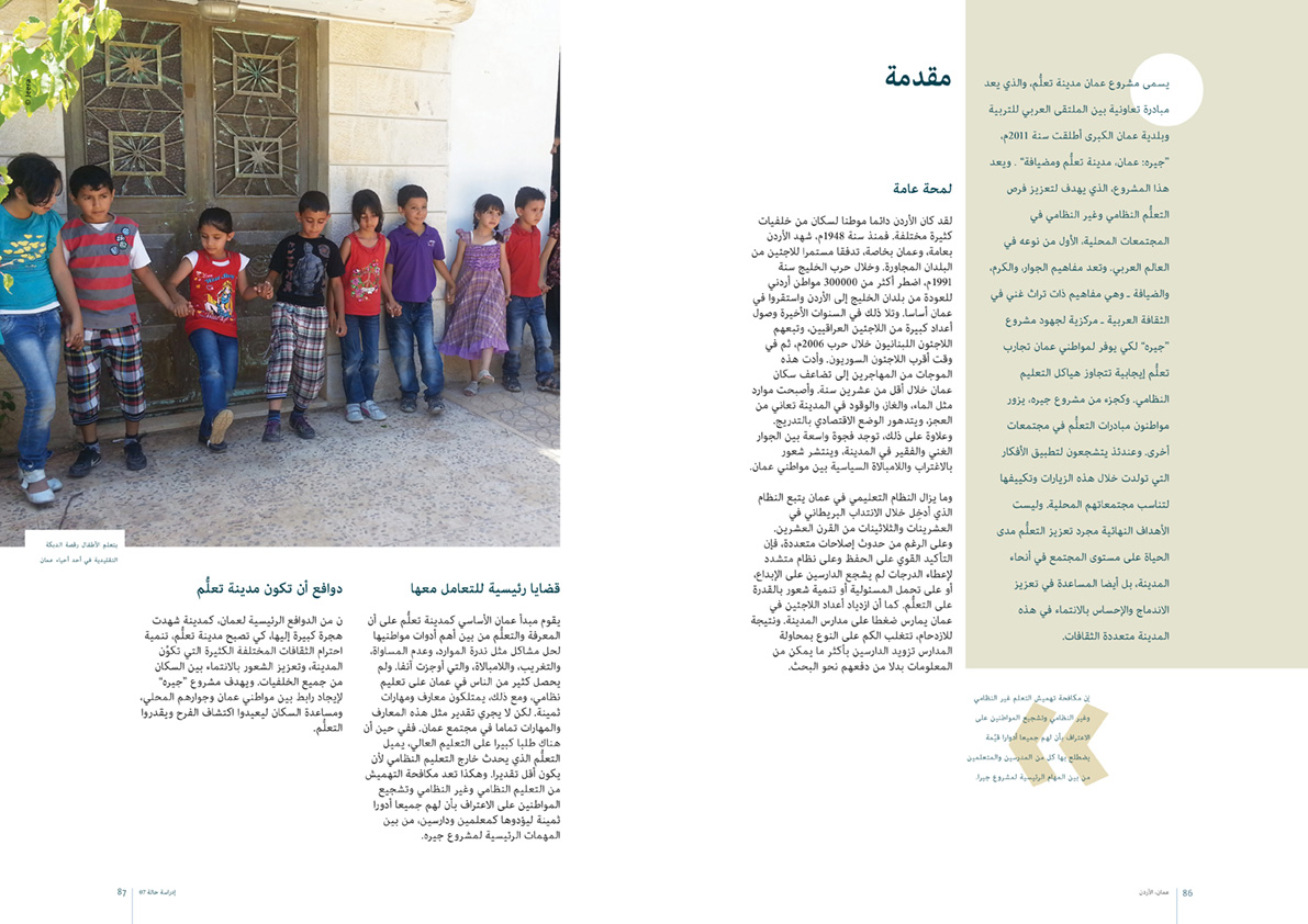 Inside page example: arabic